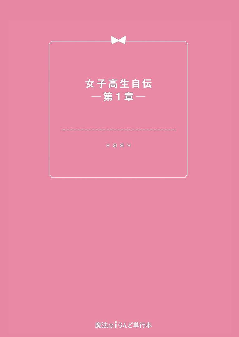 ミスペンドトラフィック代表団女子高生自伝 ─第1章─ (魔法のiらんど)