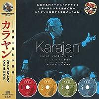 世界一美しい音楽  カラヤン ベスト・コレクション CD BOOK 【CD4枚付き】 (CD+テキスト)