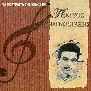 Ta Megala Portreta Tis Minos - Emi (Vol. 7)
