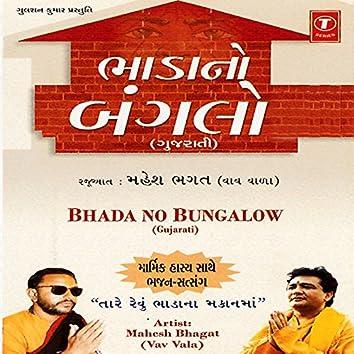 Bhada No Bungalow