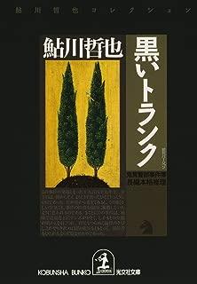 黒いトランク~鬼貫警部事件簿~ (光文社文庫)
