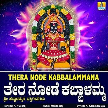 Thera Node Kabbalammana - Single