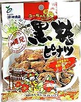 黒糖ピーナツ 45g×6袋 祐食品 ピーナッツに黒糖をからめた沖縄定番のお茶菓子 お土産にも