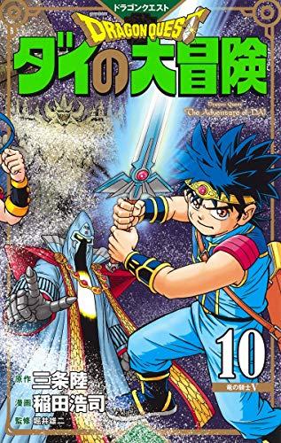 ドラゴンクエスト ダイの大冒険 新装彩録版 10 (愛蔵版コミックス)
