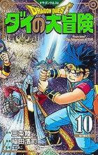ドラゴンクエスト ダイの大冒険 新装彩録版 第10巻