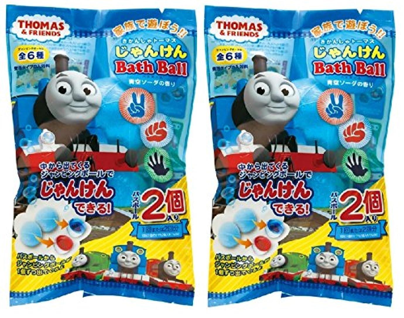 ラオス人プレゼンター研磨【2袋セット】きかんしゃトーマス 入浴剤 じゃんけんバスボール 2個入り おまけ付き 青色ソーダの香り OB-TOB-4-1