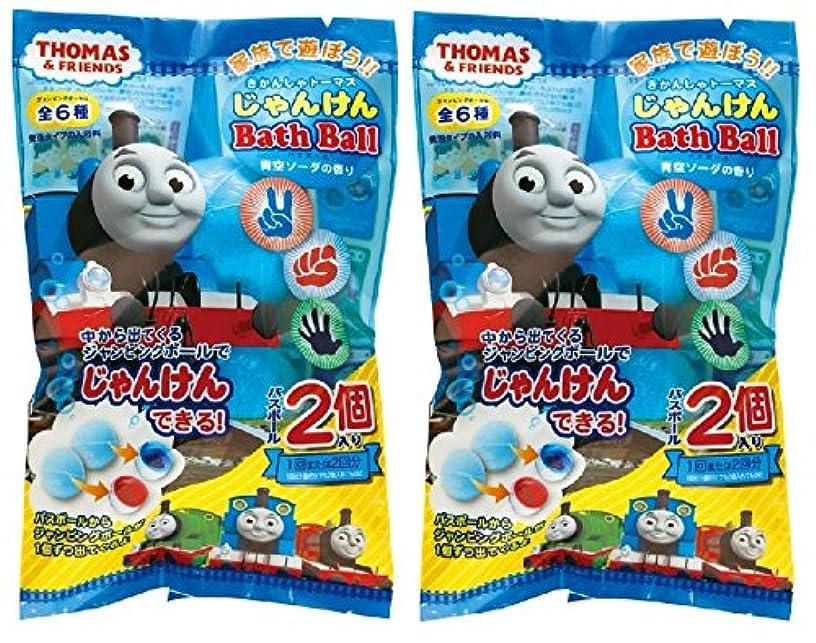 アレルギー顕現ナプキン【2袋セット】きかんしゃトーマス 入浴剤 じゃんけんバスボール 2個入り おまけ付き 青色ソーダの香り OB-TOB-4-1