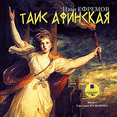 Tais Afinskaya [Russian Edition] audiobook cover art
