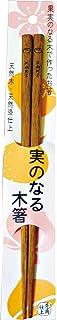 山下工芸 実のなる木箸 柿 22.5cm 16071050