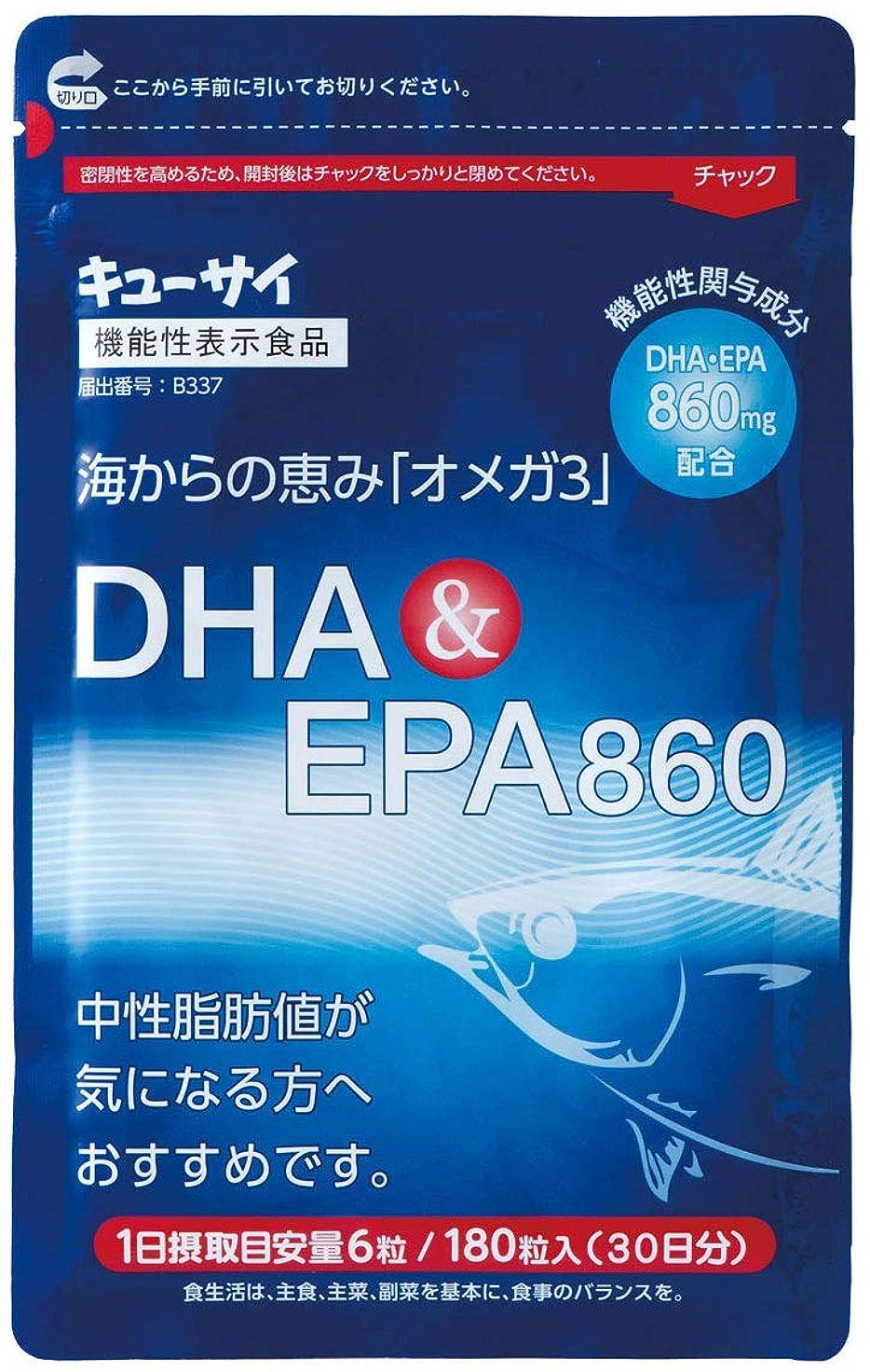 傷つきやすいカスタム代わりのキューサイ/DHA&EPA860/オメガ3/81.0g(450mg×180粒)(約30日分)/ソフトカプセルタイプ/機能性表示食品