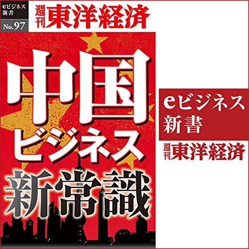 『中国ビジネス新常識(週刊東洋経済eビジネス新書No.097)』のカバーアート