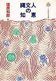 縄文人の知恵 (小学館創造選書 (74))
