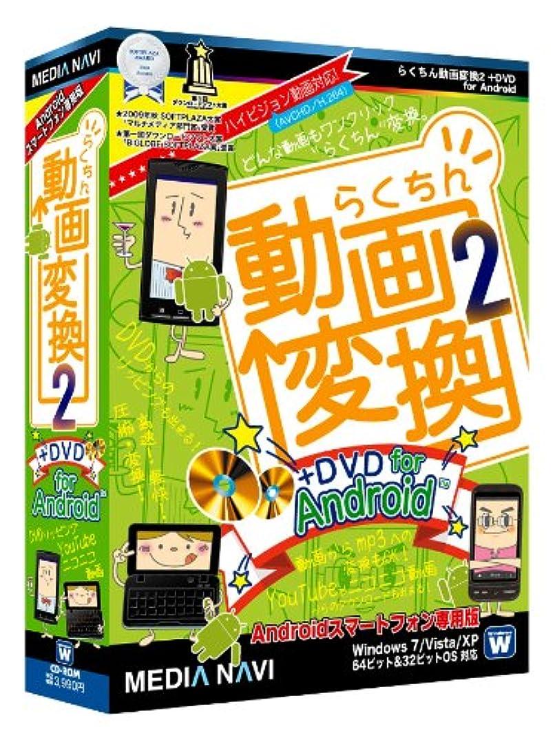 避けられない魅力予測するらくちん動画変換2 + DVD for Android