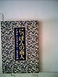 にっぽんの商人 (文春文庫 155-2)