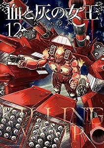 血と灰の女王(12) (裏少年サンデーコミックス)