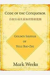 Code of the Conqueror - Golden Sayings of Yelu Bao-Zhi Kindle Edition