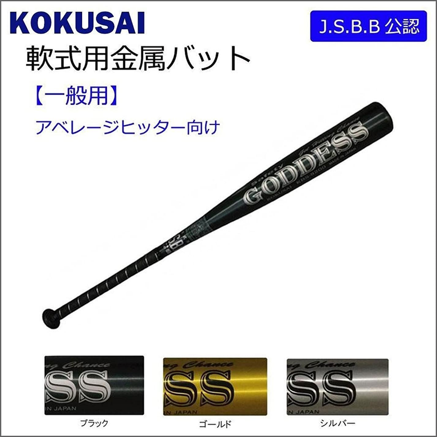 危険な風景所得コクサイ KOKUSAI 軟式用金属バット J.S.B.B公認 一般用 84cm Safety GODDESS KBS-8200 ■2種類の内「ブラック」のみです