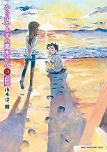 からかい上手の高木さん 13 からかいクリアファイルカレンダー付き特別版 ([特装版コミック] ゲッサン少年サンデーコミックススペシャル)