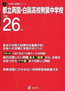都立両国高校附属・白鴎高校附属中学校 26年度用 (中学校別入試問題シリーズ)