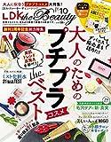 女性ファッション・ライフスタイル雑誌, 'LDK the Beautyで更に検索'リストの最後