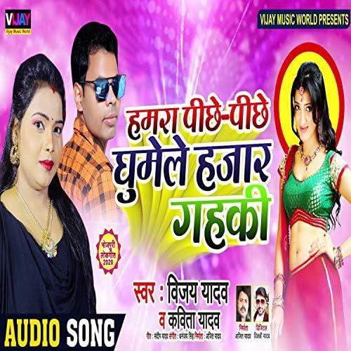 Kavita Yadav & Vijay Yadav