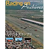 Racing on Archives Vol.12 (NEWS mook)