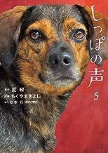 表紙: しっぽの声(5) (ビッグコミックス)   夏緑