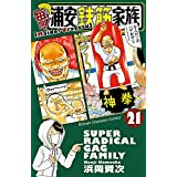 毎度!浦安鉄筋家族 21 (少年チャンピオン・コミックス)