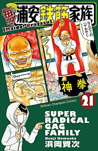 毎度!浦安鉄筋家族 21 (少年チャンピオン・コミックス) - 浜岡賢次