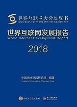 世界互联网发展报告.2018