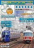 南海電気鉄道 (みんなの鉄道DVDBOOKシリーズ) (メディアックスMOOK)