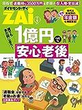 1億円で「安心」老後 ダイヤモンドZai 2015年4月号別冊付録