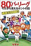 80年代パ・リーグ 今だから言えるホントの話: 笑えて熱くてどこか切ない強烈エピソード集 (TOKYO NEWS BOOKS) - 金村 義明