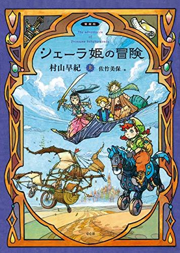 シェーラ姫の冒険(上) ([愛蔵版]シェーラ姫の冒険)