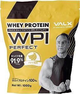 バルクス ホエイ プロテイン WPI パーフェクト Produced by 山本義徳 VALX 1kg バナナ風味 タンパク質含有量91.9%