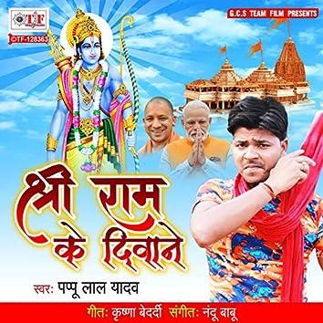 Shri Ram Ke Diwane