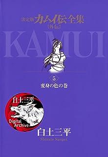 カムイ伝全集 カムイ外伝(5) (ビッグコミックススペシャル)