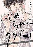 いじめられっこクラブ vol.1~強引なハッピーエンド~ (equal)