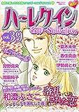 ハーレクイン 名作セレクション vol.39 ハーレクイン 名作セレクション (ハーレクインコミックス)
