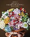 四季折々に咲かせる つまみ細工の花 50デザイン 間彦由江さんからの贈りもの
