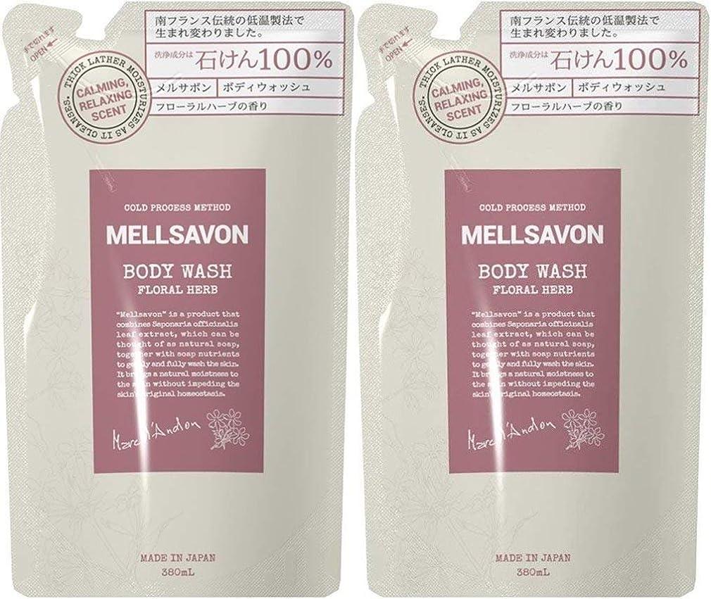 拘束好ましい葡萄【2個セット】MELLSAVON(メルサボン) ボディウォッシュ フローラルハーブ 〈詰替〉 (380mL)