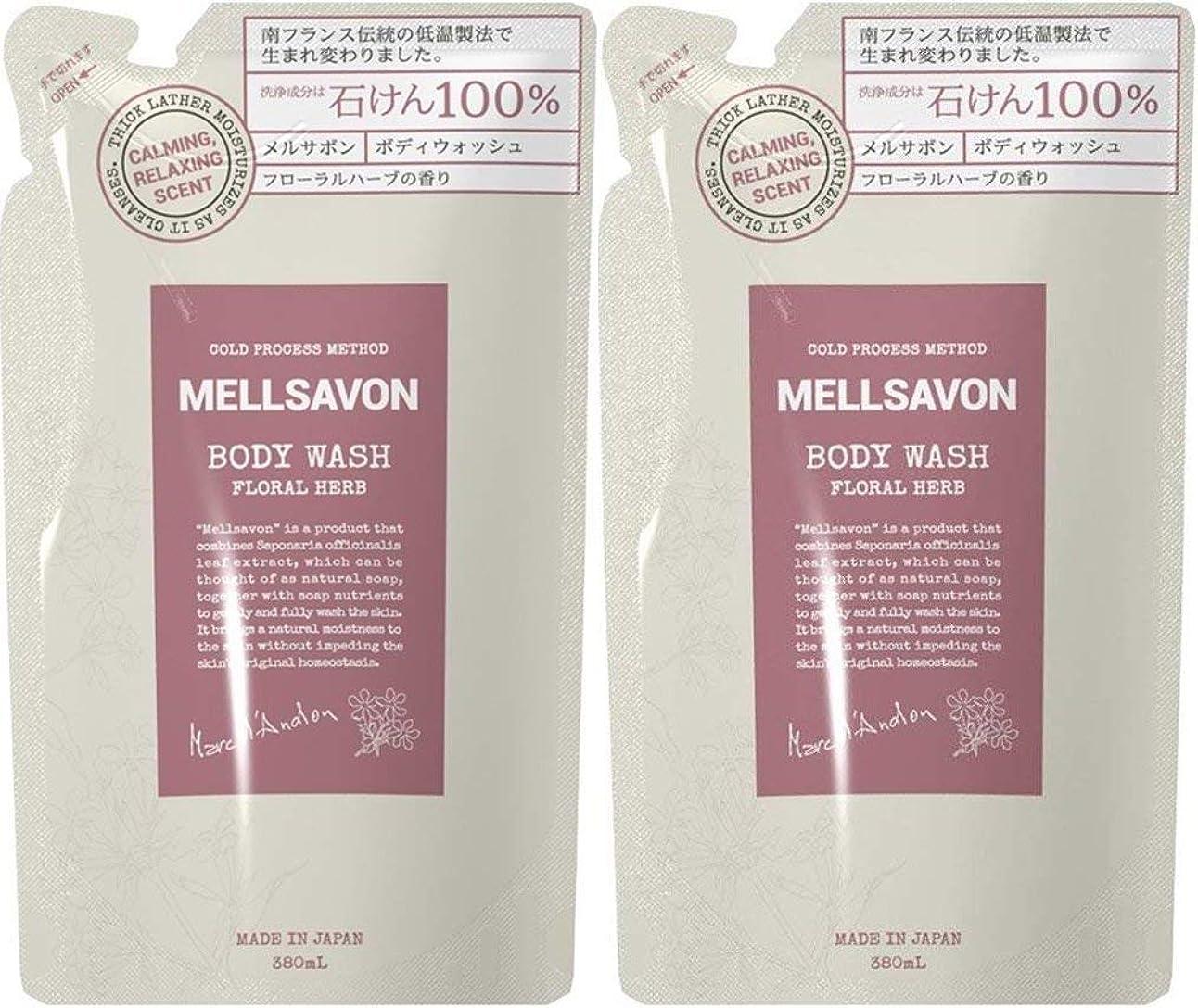 意図的泥騒ぎ【2個セット】MELLSAVON(メルサボン) ボディウォッシュ フローラルハーブ 〈詰替〉 (380mL)