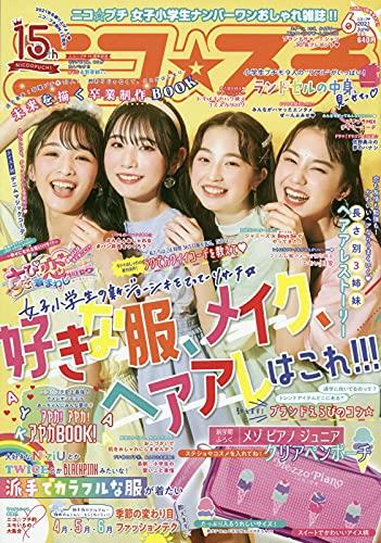 ニコ☆プチ 2021年 06 月号 [雑誌]