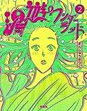 湯遊ワンダーランド 2 (SPA!BOOKS)