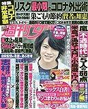 週刊女性 2020年 4/14 号 [雑誌]