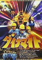 昭和ダイナマイト [DVD]