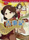 古事記-日本の神さまの物語 (10歳までに読みたい日本名作)
