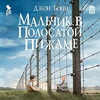 The Boy in the Striped Pajamas audiobook cover art
