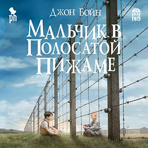 The Boy in the Striped Pajamas                   De :                                                                                                                                 John Boyne                               Lu par :                                                                                                                                 Vladimir Levashev                      Durée : 5 h et 13 min     Pas de notations     Global 0,0