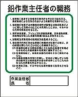 【356-28A】作業主任者職務板 鉛作業主任者